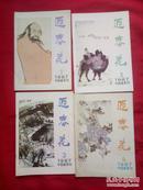 《迎春花》 中国画季刊 (1987年 第1、2、3、4期)【包邮】