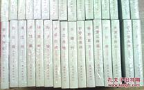 水浒传(精50开全32册)