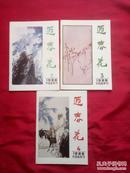 《迎春花》 中国画季刊 (1988年 第2、3、4期)【包邮】