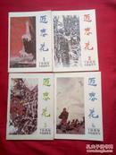《迎春花》 中国画季刊 (1989年 第1、2、3、4期)【包邮】