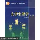 """普通高等教育""""十五""""国家级规划教材:大学生理学(第2版)"""