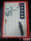 《大唐游侠传》(梁羽生小说全集)广东旅游出版社 花城出版社1996年版