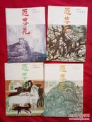 《迎春花》 中国画季刊 (1991年 第1、2、3、4期)【包邮】