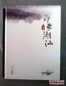 """印象潮汕DREAM OF TEOCHEW AND SWATOW (精装,梦回潮汕—潮族部落""""民俗文化风情)"""