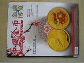 602024《中国金币.金币博览》总18期.2010年4月.12元.