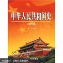 中华人民共和国史(第二版)
