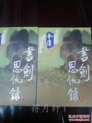 《书剑恩仇录》(金庸作品集)广州出版社2002年版
