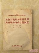 社会主义基本经济法则与苏联的财政信贷制度(1954年初版6500册)