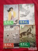 《迎春花》 中国画季刊 (1985年 第1、2、3、4期)【包邮】