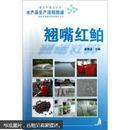 白鱼养殖技术书籍 翘嘴白养殖图书 水产品生产流程图谱:翘嘴红鲌