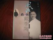 风流政客戴季陶 余方德著 作者 签名本 上海人民出版社 图是实物 现货 正版9成新