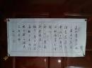 山东著名书画家:李镛--精品书法信札1张(宣纸,软片,尺寸:68CM*33CM)作品终生保真。【货号:上-101】