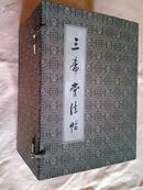 【三希堂法帖】全四卷  大16开布面精装 1984年 珍藏版