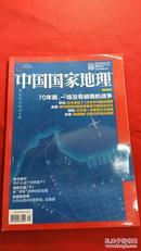 中国国家地理  2015年 9期 总659期