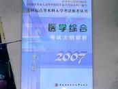 医学综合考试大纲解析:2007电大版