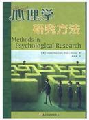 【全新正版】心理学研究方法