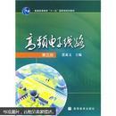 """普通高等教育""""十一五""""国家级规划教材:高频电子线路(第5版)"""