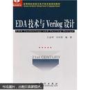 高等院校信息与电子技术规划教材:EDA技术与Verilog设计