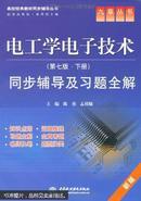 电工学电子技术第七版下册同步辅导及习题全解