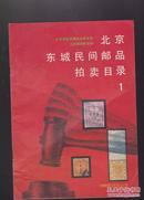 北京东城民间邮品拍卖目录