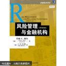 金融教材译丛:风险管理与金融机构(原书第3版)