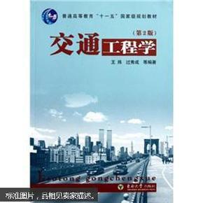 交通工程学(第2版)王炜