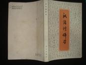 《汉语修辞学》王希杰著 北京出版社 1983年12月1版1印 私藏