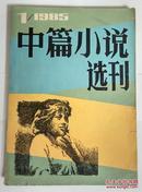 中篇小说选刊1985年第一期