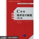 C++程序设计系列教材·C++程序设计系列教材:C++程序设计教程(第2版)