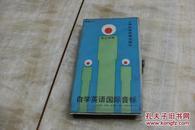 自学英语国际音标<书+磁带>(平装60开   1990年3月1版2印   印数50千册   有描述有清晰书影供参考)