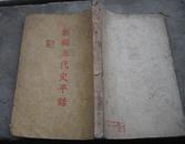新编五代史平话中华书局1959.8.1版1印5500册