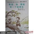 《青蛙与男孩》 全6册 (美)梅瑟·迈尔全新塑封(无字图画书创始人梅瑟·迈尔经典之作)
