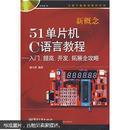新概念51单片机C语言教程——入门、提高、开发、拓展全攻略【附光盘】