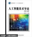人工智能技术导论(第三版)廉师友