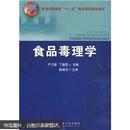 食品毒理学 严卫星,丁晓雯 中国农业大学出版社
