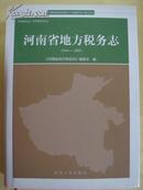 河南省地方税务志(1994-2005)(全新,全网最后低价)
