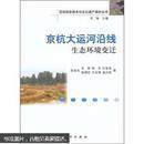 空间信息技术与文化遗产保护丛书:京杭大运河沿线生态环境变迁