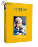 【全新正版】儿童健康指南:零至十八岁的身心灵发展