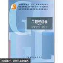 """普通高等教育""""十五""""国家级规划教材:工程经济学(第2版)"""