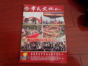 章氏文化(2014年第一期)