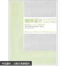 编排设计 施锜 人民美术出版社 9787102050836