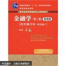 现货正版 金融学(第2版)(精编版):货币银行学(第四版)