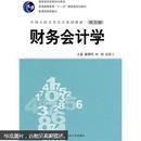财务会计学(第5版) 戴德明 林钢