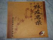 南京第六十七中学校友名录【1935——2005】