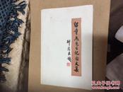 留章杰先生纪念文集 (张永树签赠本)