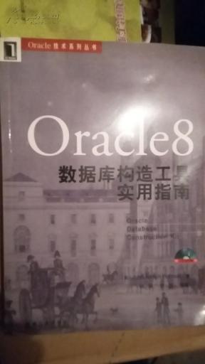 【Oracle技术系列丛书】Oracle8数据库构造工具实用指南(附光盘)