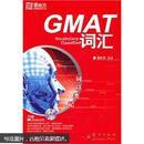 新东方·GMAT词汇:词以类记(附MP3)