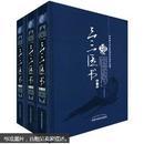 三三医书(16开硬精装,套装共3集)