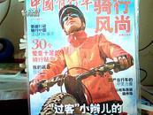 中国自行车-骑车风尚(2010年增刊)