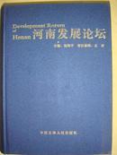 河南发展论坛